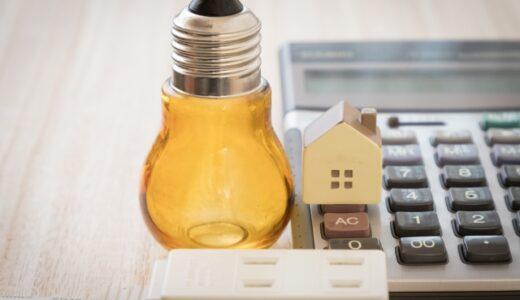 「電気代」を節約する習慣で72万円を生み出そう!