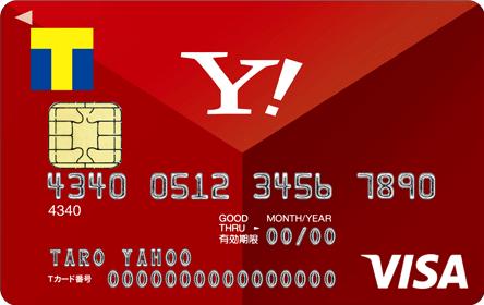 「ポイ活」戦利品、Yahooカード