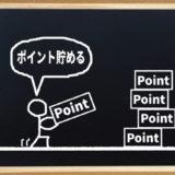 6月「ポイ活」結果報告¥8,500!