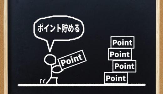 8月「ポイ活」スマホで稼げる副業の結果報告¥11,000!