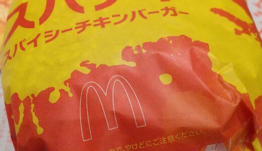 楽天ポイントでマックを食べる!(^ω^)