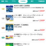 驚異の「金利0.2%」あおぞら銀行口座開設で1000円ゲット!