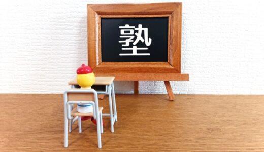 高校1年生の息子ルー「河合塾」を検討する!