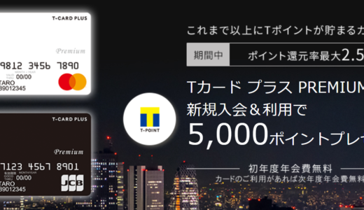 「Tカード プラス PREMIUM」Tポイントとの2重どり可能の有能カード!