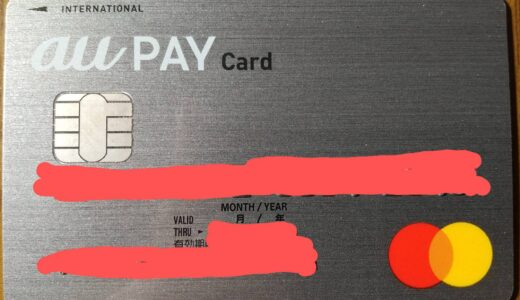 「au Pay カード」auPayにチャージで+1%お得なクレカ!
